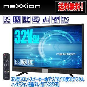 32V型フロントスピーカー地デジ/BS/110度CSデジタルハイビジョン液晶テレビ[FT-C3202B](送料無料 neXXion 激安 CATV EPG HDMI 外付けHDD 壁掛け対応)|premium-pony