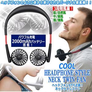 ヘッドフォンSTYLE涼!ネックツインファン (熱中症対策 小型扇風機 涼風 USB ハンディ ミニファン ポータブル 携帯 首かけ コードレス)|premium-pony