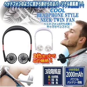 ヘッドフォンSTYLE涼!ネックツインファン2色セット (熱中症対策 小型扇風機 涼風 USB ハンディ ミニファン ポータブル 携帯 首かけ コードレス)|premium-pony