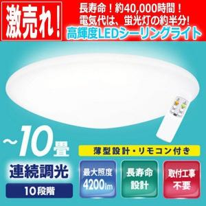 Sonilux高輝度&省エネLEDシーリングライト[8-10畳用]HLCL-002(光温度 薄型 照度4200lm 調光 明るい エコ 昼白色 2チャンネル設定 )|premium-pony