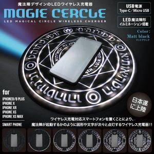 ワイヤレス充電スマートフォン対応「マジーセルクル魔法陣250」(直径250mm LED microUSB Type-C iPhone Androidライティング)|premium-pony