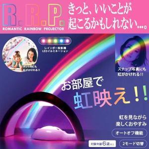 ロマンチックレインボープロジェクターHRRP-001(虹 幸運の架け橋 幻想 気分転換 点灯 段階 点灯 オートオフ機能 テント ライトアップ )|premium-pony