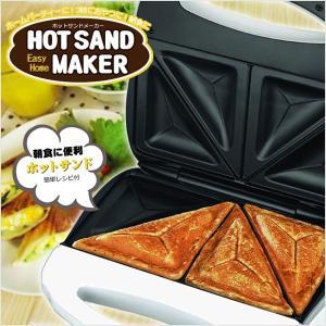 簡単ホットサンドメーカーHS-02W (朝食 フッ素樹脂加工 カフェ モーニング ブレックファースト サンドイッチ トースター パン) premium-pony