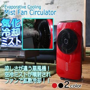 気化冷却ミスト サーキュレーター扇風機[HT-2019]( 送料無料 噴射 涼しさ 空冷 拡散 ひんやり  加湿 OFFタイマー)|premium-pony
