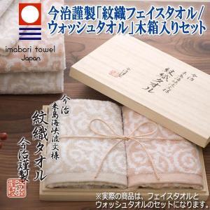 今治謹製「紋織フェイスタオル/ウォッシュタオル」木箱入りセット(日本製 蒼社川 愛媛県 匠の織りの技 心遣い ギフト 歴史 文化 ) premium-pony