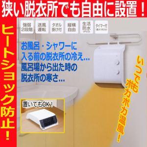 吊り下げられる脱衣所ヒーター[MA-745](暖房器具 壁掛け 床置き 吊り下げ ヒートショック対策 トイレ 洗面所 温風 タオルハンガー 室内干し)|premium-pony