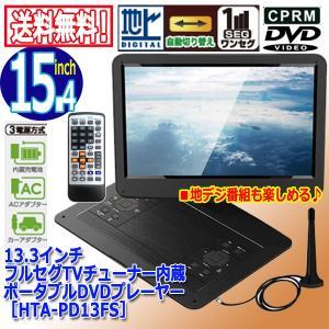 15.4インチフルセグTVチューナー内蔵ポータブルDVDプレーヤー[OT-FD154AK](DVD TV 3電源方式 車載 フルセグ ワンセグ 搭載 15.4型)|premium-pony