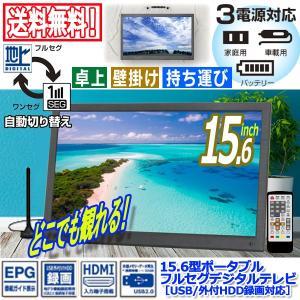 15.6型ポータブルフルセグデジタルテレビ(USB/外付HDD録画対応)[OT-PT156K] (T...