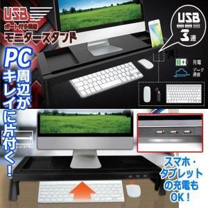3連USBポート装備PCモニターマルチスタンド(データ通信 スマホ タブレット 充電 眼鏡 筆記具 時計 スペース PC周辺 キレイ 片付く )|premium-pony