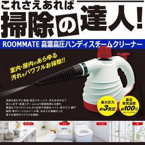 ROOMMATE高温高圧ハンディスチームクリーナー[RM-71K](洗車 トイレ コンロ 窓 エコ掃除 最安値 高圧洗浄 洗剤不要 蒸気 掃除)|premium-pony