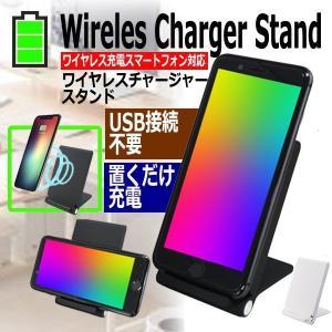 ワイヤレス充電スマートフォン対応「ワイヤレスチャージャースタンドWCS-001」(USB接続不要 置くだけ スマホ 検索 iPhone Android microUSB )|premium-pony