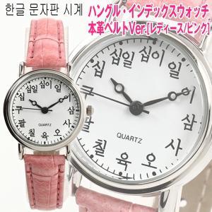 ハングルインデックスウォッチ「本革ベルトVer.」[レディース/ピンク] (レディース,腕時計,女性,韓国語,本革,コレクター,モノトーン,クォーツ,アナログ)|premium-pony