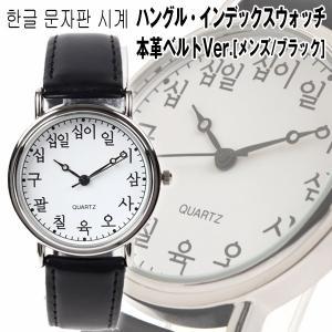 ハングルインデックスウォッチ「本革ベルトVer.」[メンズ/ブラック] (メンズ,腕時計,男性,韓国語,本革,コレクター,モノトーン,クォーツ,アナログ)|premium-pony
