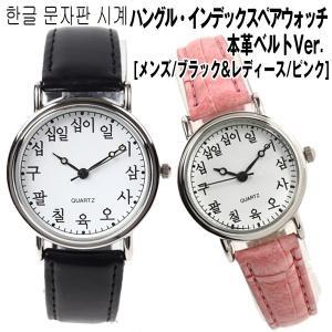 ハングルインデックスペアウォッチ「本革ベルトVer.」 [メンズ/ブラック&レディース/ピンク] (腕時計,カップル,本革,コレクター,クォーツ,アナログ)|premium-pony