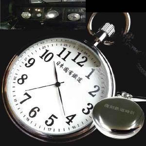 旧国鉄復刻モデル懐中時計(鉄道,国有鉄道,視認性,精工舎,セイコー,クオーツ)