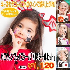 ハロウィンフェイスシール「KIDSシールセット」 (仮装,子供用,キッズ,大人も貼れる,ハンドシール,ボディーシール,デコシール)の画像