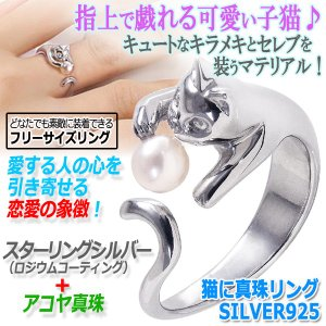 猫に真珠リングSILVER925 (指輪 フリーサイズ レディース スターリングシルバー アクセサリー セレブ キュート ネコ シルバー925 女子力 チャーミング)|premium-pony