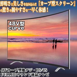 48Vカーブ型地デジ・BS/CS FULLHDサウンド液晶テレビ(曲面テレビ,48型,48インチ,デジタルハイビジョン,フルハイビジョン,サラウンドスピーカー,JOY-CB48TV)