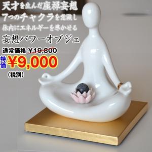 """数多き天才を生んだ「座禅瞑想」・・・7つの""""チャクラ""""を意識し、体内にエネルギーを導かせる瞑想オブジ..."""