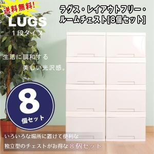 送料無料ラグスレイアウトフリールームチェスト「8個セット」 (LUGS,1段,独立型,家具,収納ラック,リビング,BOX,光沢,プラスチック,組立)|premium-pony