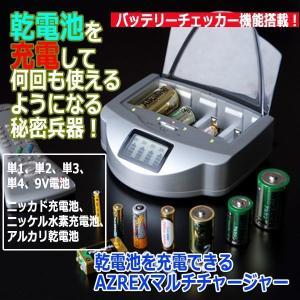 アルカリ乾電池を充電して何回も使えるようになる秘密兵器!  ラジコン、ホビー、ラジオ等毎日使う電池代...