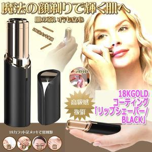 18KGOLDコーティング「リップシェーバー/BLACK」(シェービング ムダ毛処理 女性用 電気シ...