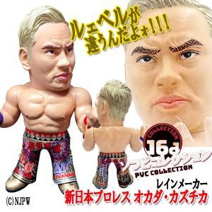 16dソフビコレクション 新日本プロレス オカダ・カズチカ (ジュウロクホウイ NJPW アスリート...