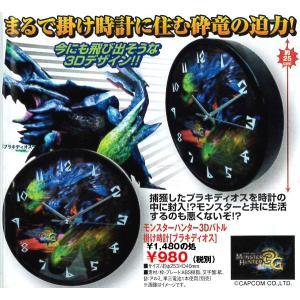 モンスターハンター3Dバトル掛け時計「ブラキディオス」(モン...