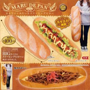 まるでパンみたいなBIGスリーピングピロー (ジャンボ枕,,抱き枕,ビッグサイズ,ビッグクッション,まくら,SNSで話題,100cm,1メートル,ロングピロー)