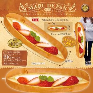 まるでパンみたいなBIGスリーピングピロー (いちごコッペ)(ジャンボ枕 抱き枕 ビッグ SNS インスタ映え 100cm 1メートル ロングピロー)|premium-pony