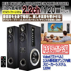Vabel[ヴァベル]2.2ch重低音アンプ内蔵スピーカーシステム120W (タワー型スピーカー ダブルウーファー イコライザ TV DVD USB SD)|premium-pony
