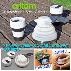 oritam[オリタム]折りたたみケトル&2カップセット (めざましテレビ シリコン コンパクト 収納 耐熱 火にかけられる 沸かす アウトドア) premium-pony