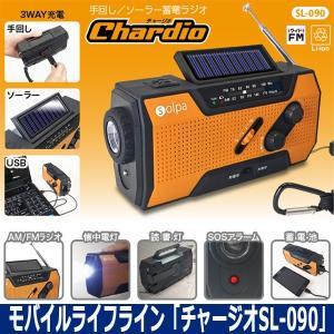 モバイルライフライン「チャージオSL-090」(手回しソーラー蓄電ラジオ ソーラー充電 蓄電ラジオライト LEDライト搭載 警報 照射 SOS 緊急)|premium-pony
