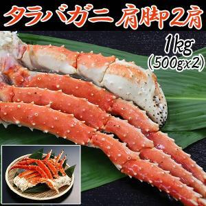 タラバ蟹肩脚 2肩1kg(タラバガニ,たらばかに,タラバ脚,たらばがにお取り寄せ)