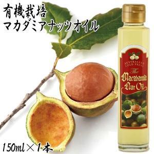 有機栽培マカダミアナッツオイル150ml(オーストラリア産 一番搾りオイル 有機栽培オイル バルミトレイン酸含有 バルミトレイン酸17%)|premium-pony