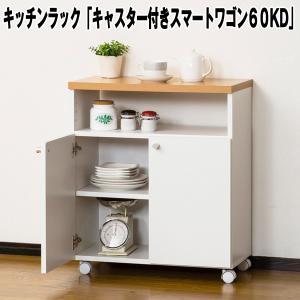 キッチンラック「キャスター付きスマートワゴン60KD」(家具 収納 ワゴン キッチン ダイニング 台所 一人暮らし 食器入れ 食器棚) premium-pony