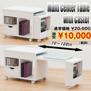 キャスター付きマルチセンターテーブル(送料込/机/ノートPC/完成品/キャスター付き/スライドテーブル/収納/白/ワイド72〜122cm)|premium-pony