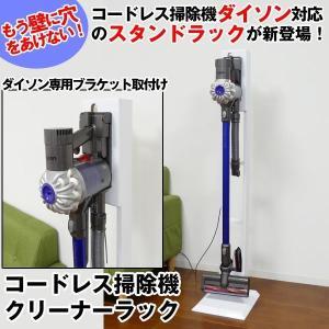 コードレス掃除機クリーナーラック(ダイソン掃除機 daison ダイソンコードレス掃除機収納ラック マキタ掃除機)|premium-pony