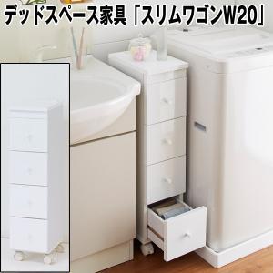 デッドスペース家具「スリムワゴンW20」(すきま家具 収納 キッチン ラック 2口コンセント付 洗面所 20cm キャスター付き 隙間収納 収納棚)|premium-pony