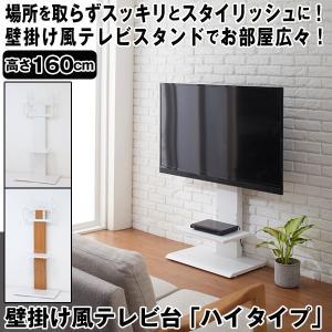 壁掛け風テレビ台 「ハイタイプ」(スタンド型テレビラック 壁寄せ 高さ160cm テレビスタンド 棚付き 薄型 省スペース 32インチ〜50インチまで)|premium-pony