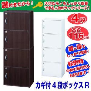カギ付4段ボックスR (鍵付き扉収納マルチボックス ラック 棚 収納ラック カラーボックス 鍵がかけられるキャビネット 貴重品収納)|premium-pony