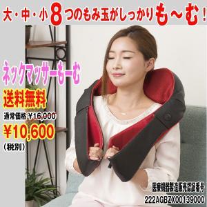 送料無料!ネックマッサーもーむ(肩に掛けて使えるマッサージ器/医療機器/疲労回復/血行促進/筋肉痛の緩和/首/肩/腰/もみ玉回転) premium-pony