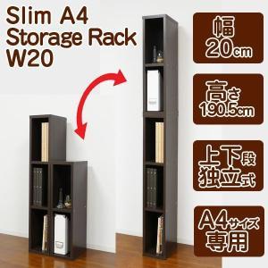 スリムA4ファイル収納BOX/W20(隙間家具 隙間収納家具 送料無料 A4サイズ書類専用ラック )|premium-pony