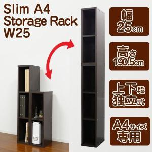 スリムA4ファイル収納BOX/W25(隙間家具 隙間収納家具 送料無料 A4サイズ書類専用ラック)|premium-pony