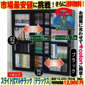 送料込!スライド式マルチラック/デラックス(コミック CD DVD 大容量 収納 前列スライド 奥行き長い 棚高さ調節)|premium-pony