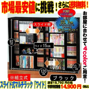 送料込!スライド式マルチラック/ワイド(コミック CD DVD 大容量 収納 前列スライド 棚高さ調節 ワイド幅120cm 新生活応援家具 一人暮らし 本棚 の写真