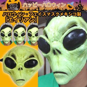 ハロウィン・フェイスマスクメキシコ製「エイリアン」(コスプレ ハロウィン かぶり物 マスク 変装マスク 仮装 お面 パーティー 宇宙人 異星人 仮装グッズ)|premium-pony