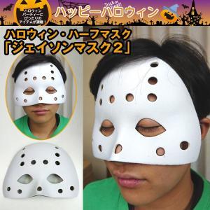 ハロウィン・ハーフマスク「ジェイソンマスク2」2個セット(コスプレ ハロウィン 仮装 かぶり物 お面 マスク 変装マスク 13日の金曜日 ホラー パーティー)|premium-pony