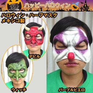 ハロウィン・ハーフマスクメキシコ製同柄2個セット (ピエロ デビル ウィッチ コスプレ 変装マスク お面 仮装 かぶり物 お面 悪魔 魔女 道化師 パーティー)|premium-pony