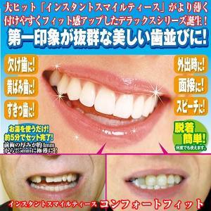 第一印象が抜群な美しい歯並びに!大ヒット「インスタントスマイルティース」がより薄くフィット感アップし...